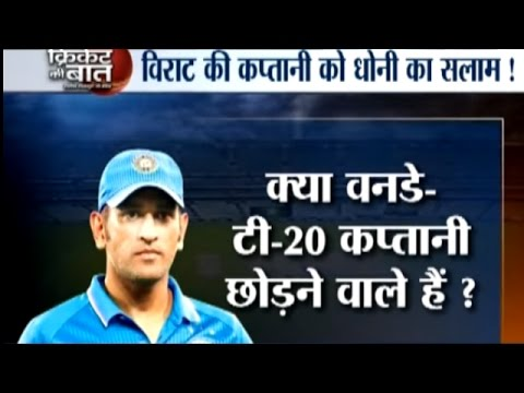 Cricket Ki Baat: Virat will go on to become a successful captain, says MS Dhoni