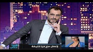 مسخرة عادل كرم وخبر اعتزال ميا خليفة