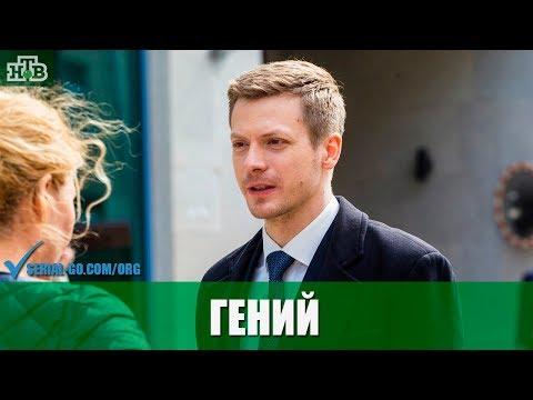 Криминальная драма «Гeний» (2019) 1-8 серия из 16