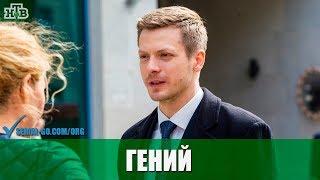 Сериал Гений (2019) 1-16 серий фильм криминальная драма на канале НТВ - анонс