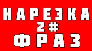 НАРЕЗКА ФРАЗ #2 | Big Russian Boss | НАРЕЗКА ЭПИЧНЫХ ФРАЗ