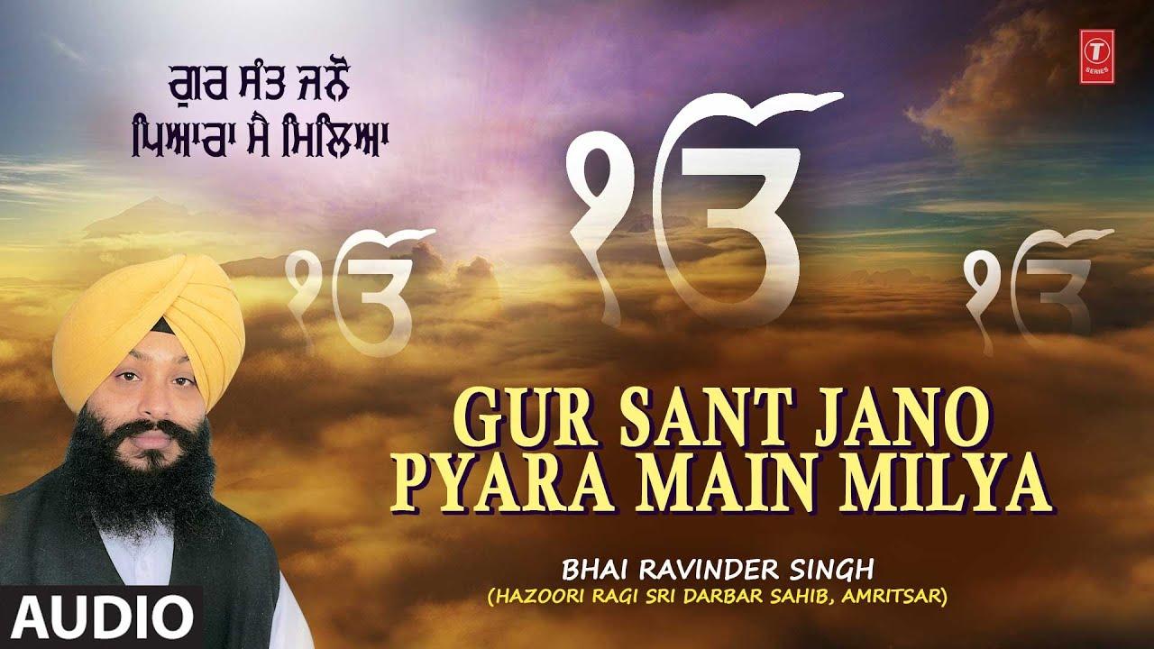 GUR SANT JANO PYARA MAIN MILYA I BHAI RAVINDER SINGH, AAKHAN JEEVA VISREI MAR JAAU VOL.30,FULL AUDIO
