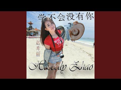 Xue Bu Hui Mei You Ni