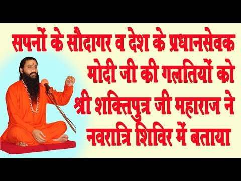 मोदी जी की गलतियों को Yogiraj Shri Shaktiputra Ji Maharaj ने बताया