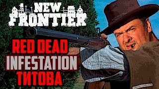 New Frontier | Обзор на Red Dead Infestation Сергея Титова