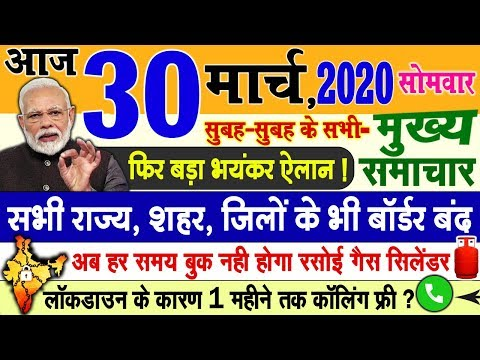 Today Breaking News ! आज 30 मार्च  2020 के मुख्य समाचार, PM Modi news, GST, sbi, petrol, gas, Jio, 3