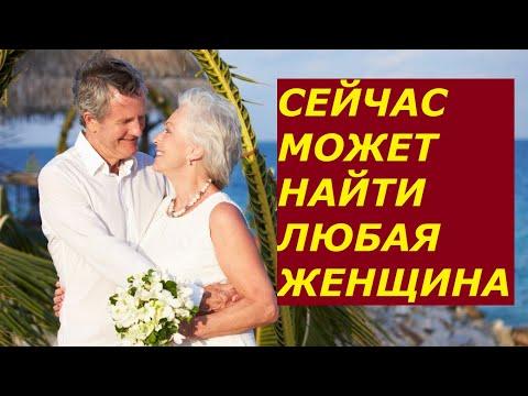знакомства от 60 и старше