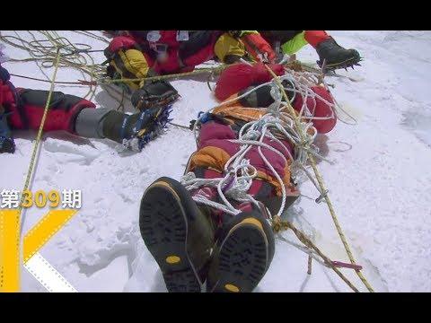 【看电影了没】我在珠穆朗玛峰上清理尸体《珠峰清道夫》
