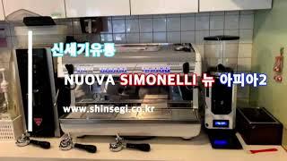 커피머신기계 NUOVA SIMONELLI 뉴 아피아2 …