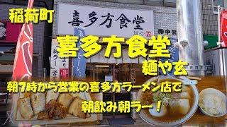 稲荷町【喜多方食堂 麺や玄】朝7時から飲める喜多方ラーメン店!Breakfast at Ramen Restaurant KITAKATA SHOKUDO.【飯動画】