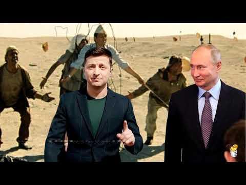 Зеленский позвонил Путину. Вечер вопросов и ответов