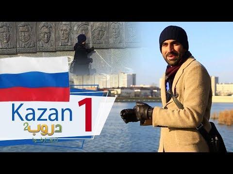 Kazan 1 - Duroob 2 (English Subtitles)