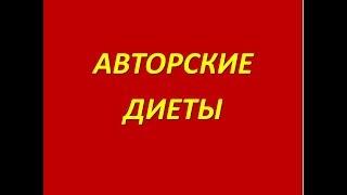 Белковая диета Валентина Дикуля для занимающихся фитнесом