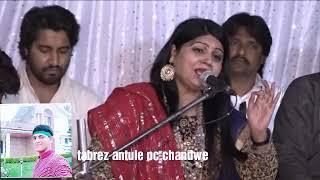 Geeta chisti chandwe 2019 qawali (tabrez antule pc cahndwe9975471176)