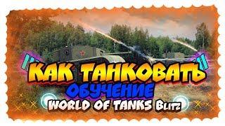 КАК ТАНКОВАТЬ В World of Tanks Blitz/АЗЫ ТАНКОВАНИЯ/ОБУЧЕНИЕ ИГРОКОВ/ТАНКОВАНИЕ НА ТЯЖЕЛЫХ ТАНКАХ