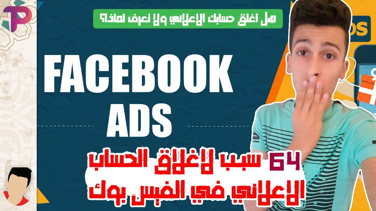 68 سبب لاغلاق الحساب الاعلاني في الفيس بوك او رفضه يجب عليك معرفتها