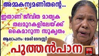 Puthen paana Songs  # Christian Devotional Songs Malayalam 2018 # Ammakanya Manithante