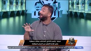 أحمد الخضري : الإعلام الأهلاوي خلى رمضان صبحي يكلم نفسه