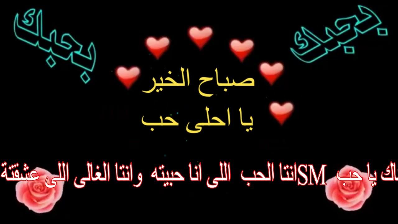 صباح الخير حبيبي نواعم 1