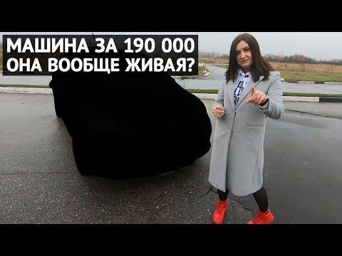 Купила машину за 190 000 - она вообще ездит?