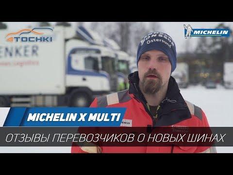 Отзывы перевозчиков о новых шинах Michelin X Multi на 4 точки.