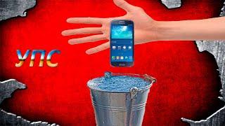 Что делать если телефон упал в воду?(, 2016-09-12T15:08:38.000Z)
