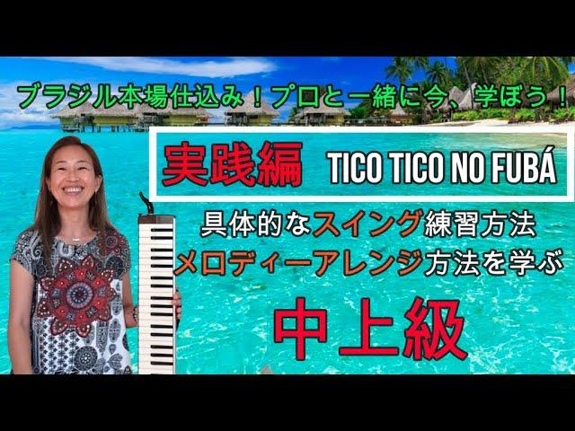 【実践 Lesson 中上級 Tico-Tico no Fubá】ブラジル音楽プロと学ぶ!鍵盤ハーモニカで弾くブラジル音楽。本場仕込みのメロディーアレンジとスイング習得方法を学んで一気にレベルアップ!