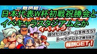 [LIVE] 【公式パワサカTV生放送】日本代表W杯初戦祝勝会とイベキャラスタジアムとか【実況パワフルサッカー】