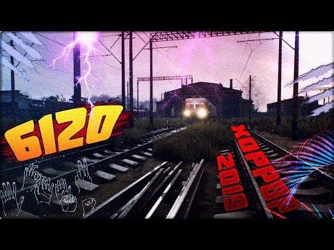 Курение убивает! - 6120 (Русский Хоррор, Обзор, game 2019, Первый взгляд)