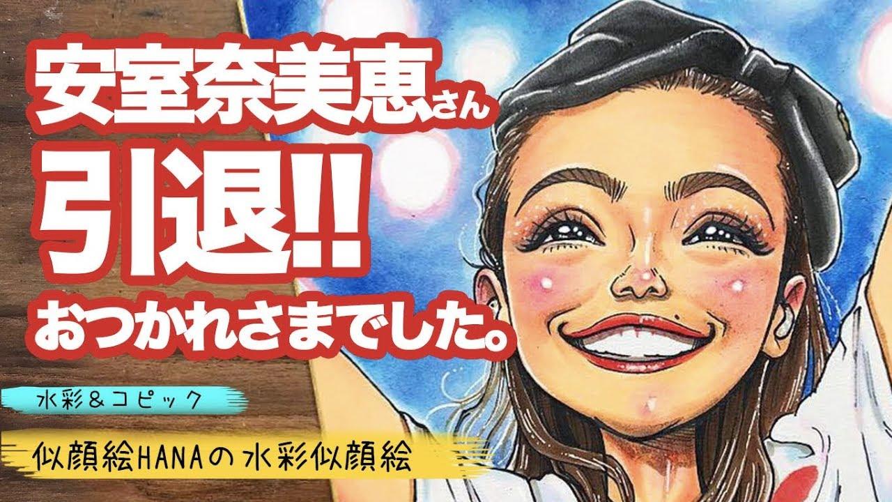 安室奈美恵さん描いてみた 似顔絵メイキング 似顔絵 絵 イラスト