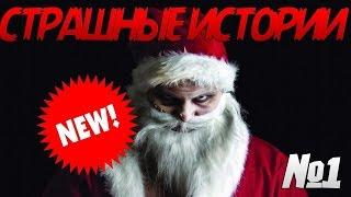 Дед Мороз злой?