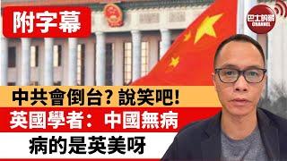 (附字幕) 盧永雄「巴士的點評」中共會倒台? 說笑吧!  英國學者:中國無病,病的是英美呀! 21年5月26日