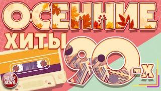 ОСЕННИЕ ХИТЫ 90-Х ☂ САМЫЕ ПОПУЛЯРНЫЕ ОСЕННИЕ ПЕСНИ ☂ ЗОЛОТЫЕ ХИТЫ ОСЕНИ