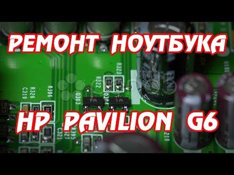 Ремонт ноутбука HP Pavilion G6 не включается.
