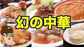 【食べまくり】横浜の激ウマ中華店で幻のメニューを爆食い!!