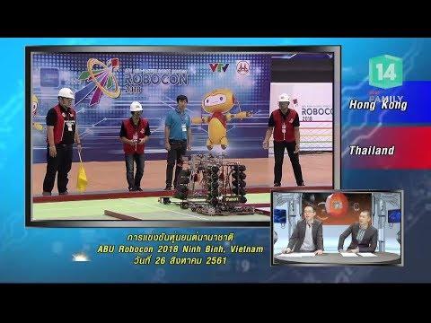 เกาะติดทีมชาติไทย แข่งขันหุ่นยนต์นานาชาติ ABU ROBOCON 2018 - วันที่ 15 Sep 2018