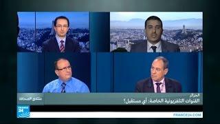 الجزائر- القنوات الخاصة: أي مستقبل؟ ج2