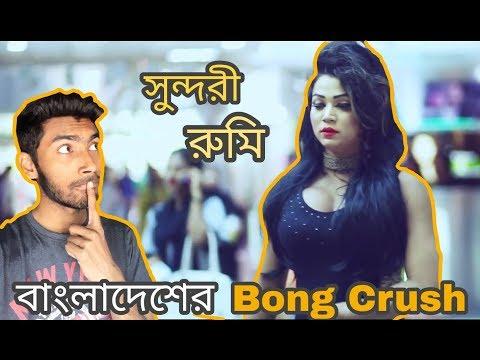 The Bong Crush of Bangladesh  Sundori Rumi  The Bila Boy  Bangla New funny  2018