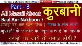 [Part 3] Qurbani Ke Masail | Ojhari Bat Khana | Nakhoon Bal Na Katna | Qurbani Ke Janwar Ka Khoon