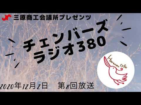 2020.12.2 チェンバーズラジオ380【第8回】