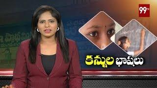కను సైగలతోనే మాట్లాడుకుంటున్న బాలికలు Kosigi Government School Students | Mahabubnagar | 99TV Telugu