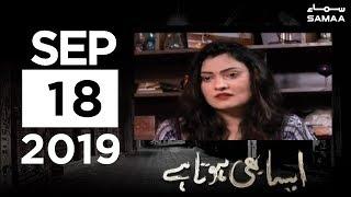 Aisa Bhi Hota Hai | SAMAA TV | 18 September 2019