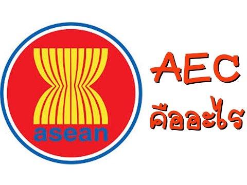 ประเทศในกลุ่มอาเซียน AEC
