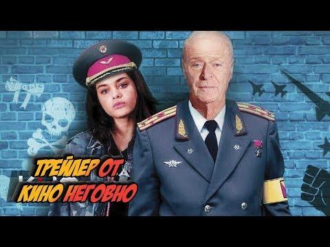 Русский трейлер - Дорогой диктатор