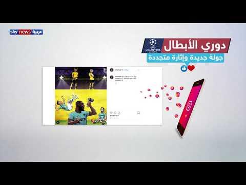دوري الأبطال.. جولة جديدة وإثارة متجددة  - 19:54-2019 / 11 / 6