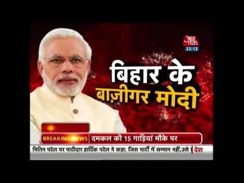 Aaj Tak Exclusive: Narendra Modi, Man Of The Year 2017