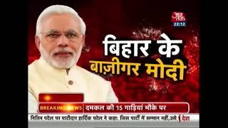Aaj Tak Exclusive Narendra Modi Man Of The Year 2017