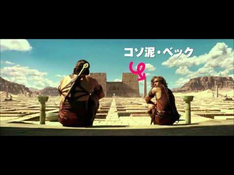 『キング・オブ・エジプト』映画オリジナル特報