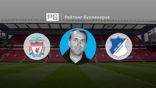 Прогноз Дениса Казанского: «Ливерпуль» — «Хоффенхайм»