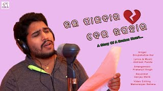 Apana Ra Bhabi Mana Tate Deli ଆପଣା ର ଭାବି ମନ ତତେ ଦେଲି - Audio | Odia Sad Song | Singer Biru